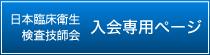 入会専用ページ