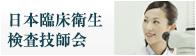 日本臨床衛生検査技師会