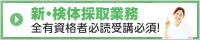日本臨床技師連盟ページ