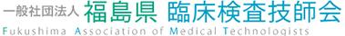 一般社団法人 福島県臨床検査技師会