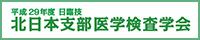 平成29年度 第6回日臨技北日本支部医学検査学会